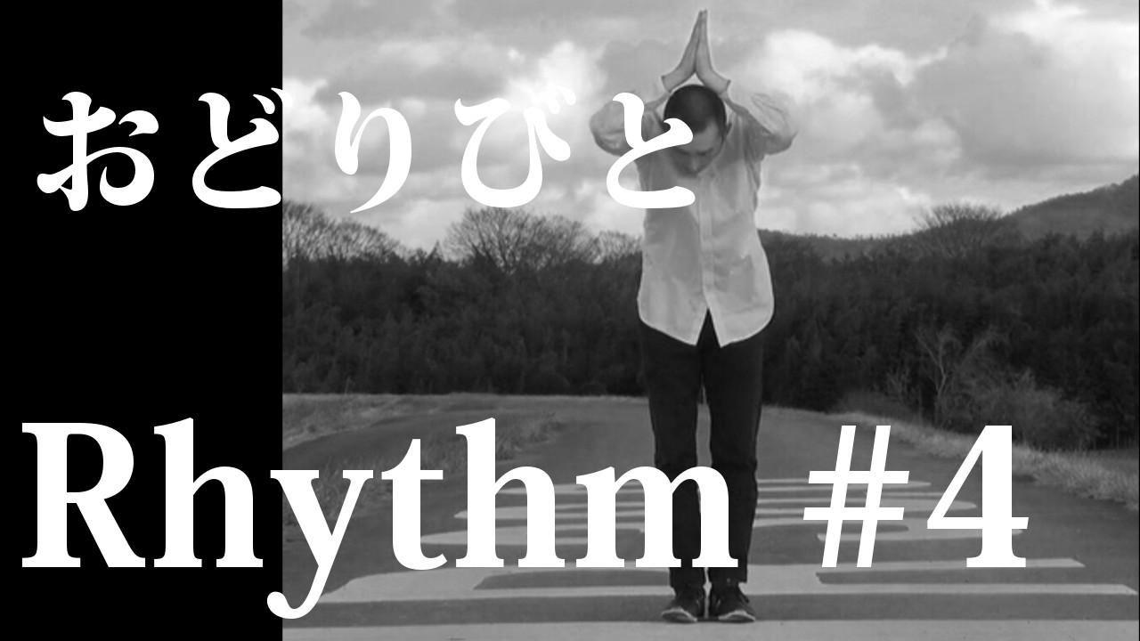 ■ボディーパーカッション■ リズムダンスステップ Rhythm Dance Step #4