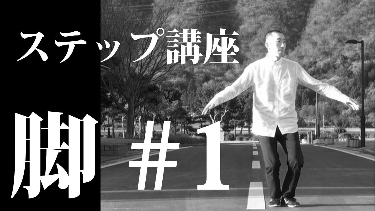 ハウスダンスの基礎 【初心者のためのステップ講座】 ダウンのリズムの後に手で足を叩く 脚#1