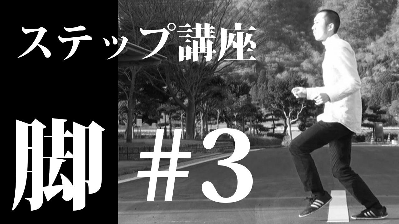ハウスダンスの基礎 【初心者のためのステップ講座】 ダウンのリズムを取りながら足音を3つ鳴らす 脚 #3
