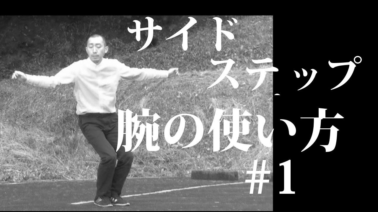 ハウスダンスの基礎 【初心者のためのステップ講座】 サイドステップ 左右に足を一歩ずつ 腕の使い方 #1