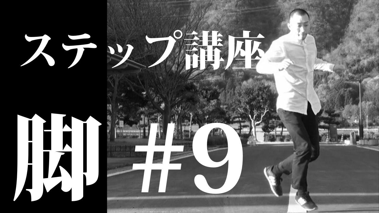 ハウスダンスの基礎ステップ 【初心者のためのステップ講座】 バックランニングマン 脚 #9