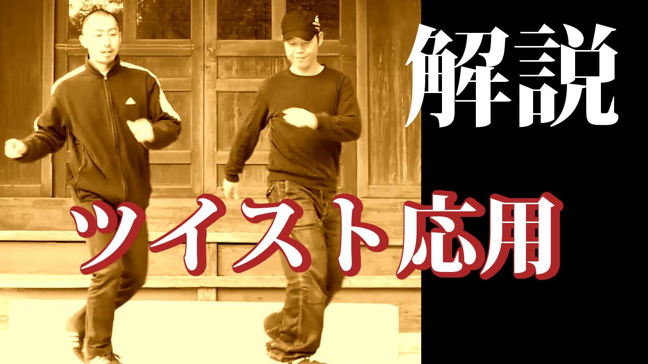 ハウスダンスの基礎・基本 【初心者のためのステップ講座】 解説動画 ツイスト・ツーステップ応用