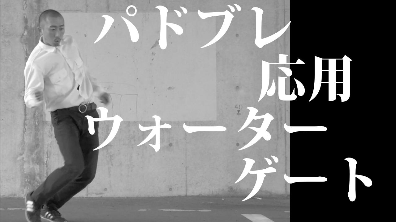■House Dance■ ハウスダンス パドブレ応用(ウォーターゲート)