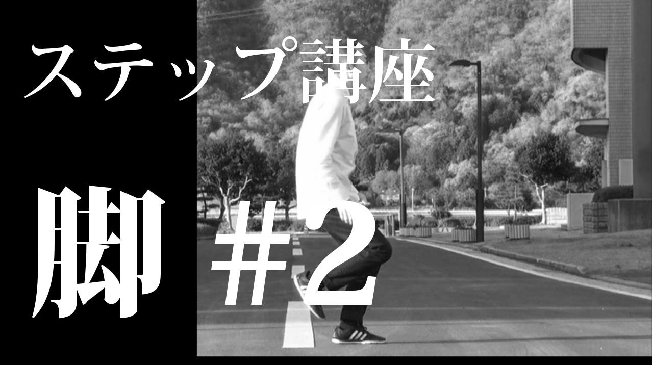 ハウスダンスの基礎 【初心者のためのステップ講座】 足で音を3つ鳴らす 脚 #2