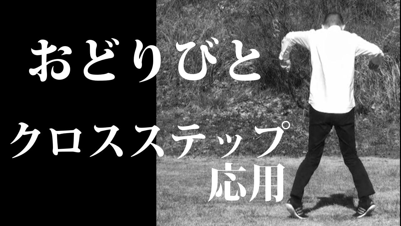 ■House Dance■ ハウスダンス  クロスステップ応用 【おどりびと】