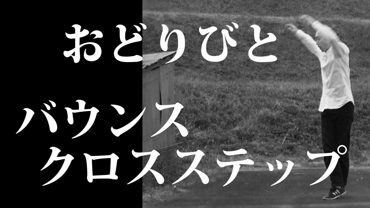 ■House Dance■ ハウスダンス  バウンスクロスステップ リズム取りを大事に 【おどりびと】