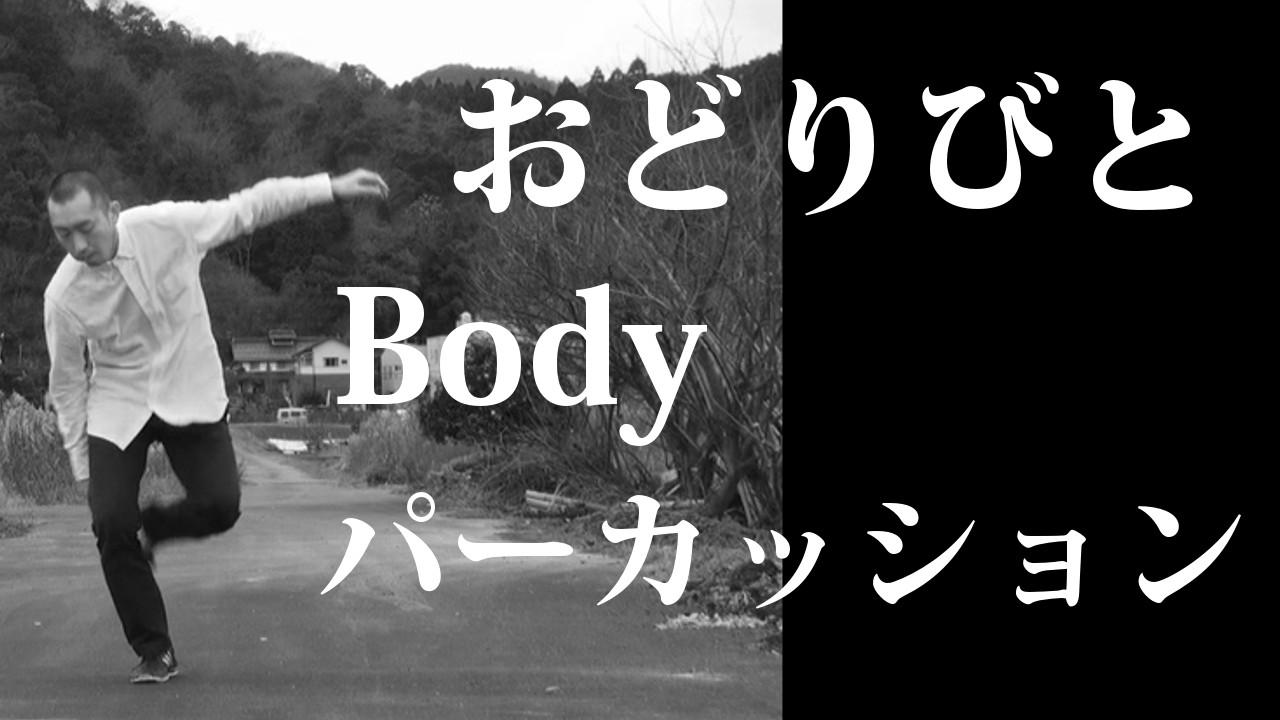 ■House Dance■ ハウスダンス ボディーパーカッション 【おどりびと】