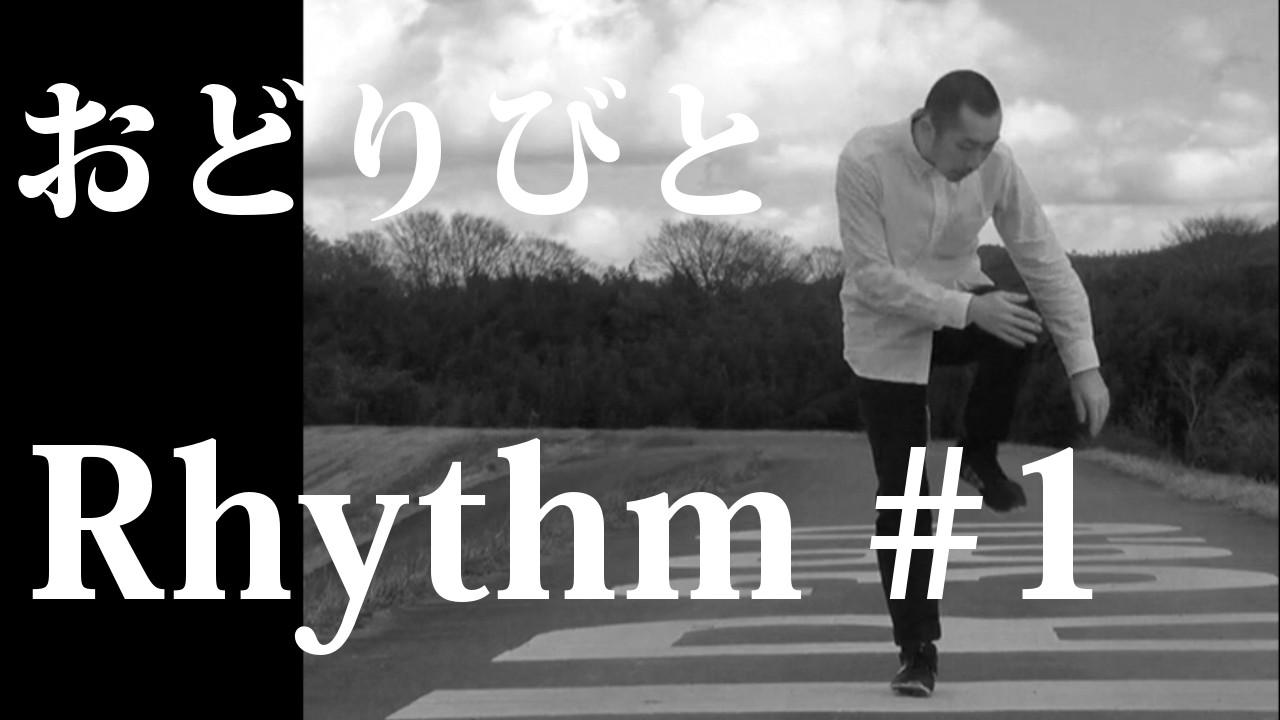 ■ボディーパーカッション■ リズムダンスステップ Rhythm Dance Step #1 【おどりびと】