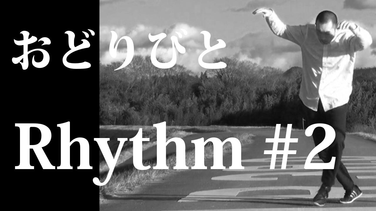 ■ボディーパーカッション■ リズムダンスステップ Rhythm Dance Step #2