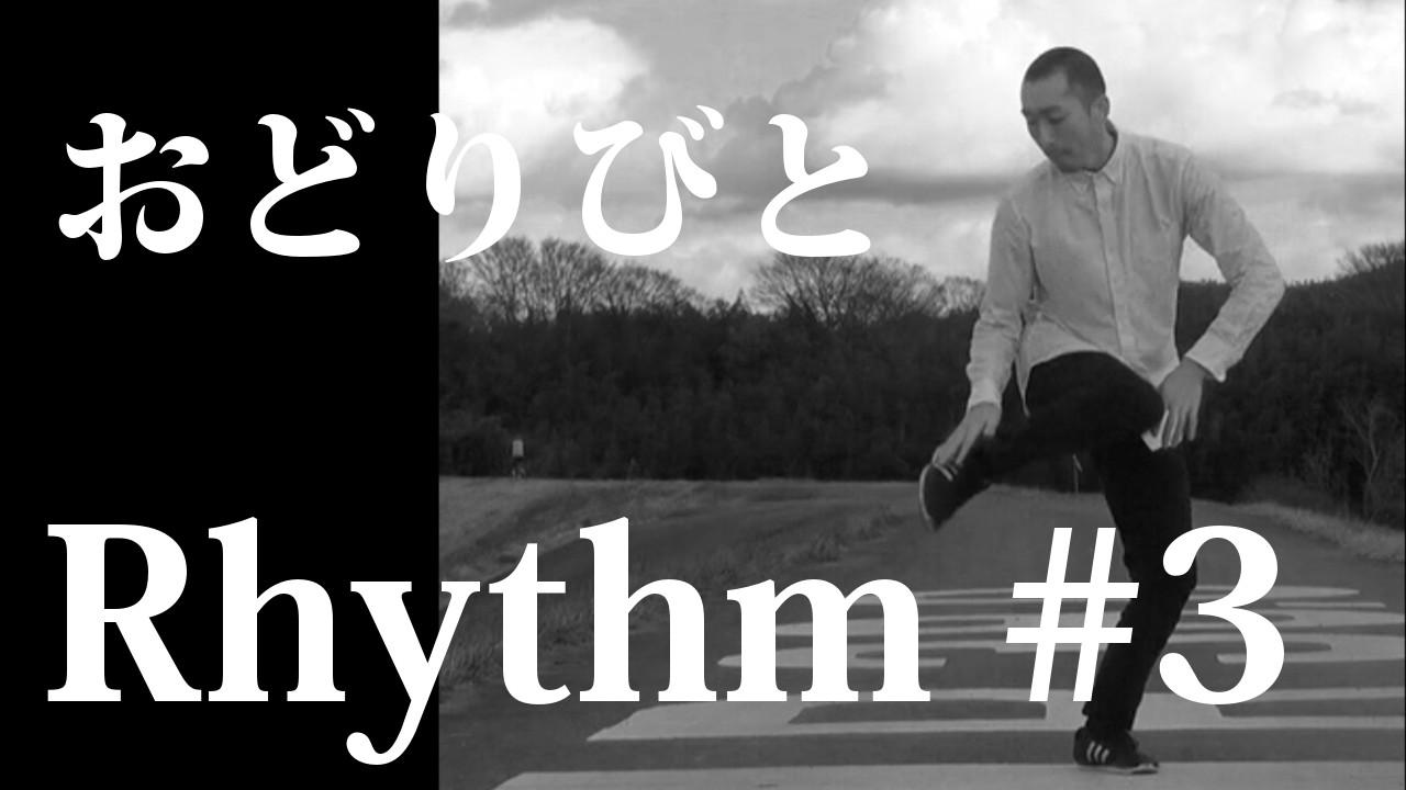 ■ボディーパーカッション■ リズムダンスステップ Rhythm Dance Step #3
