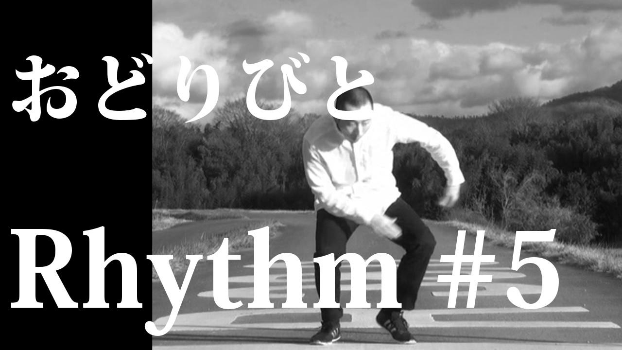 ■ボディーパーカッション■ リズムダンスステップ Rhythm Dance Step #5