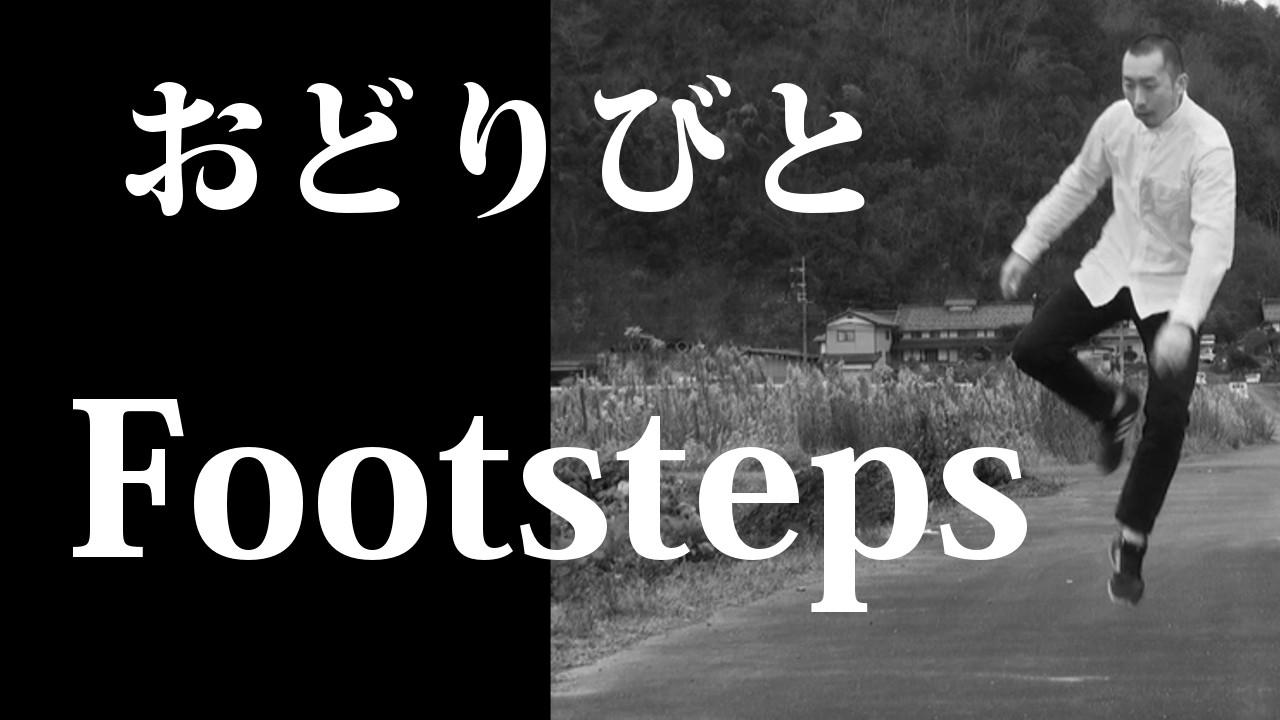 ■House Dance■ Footsteps フットステップ はぎれの良いリズムで 【おどりびと】
