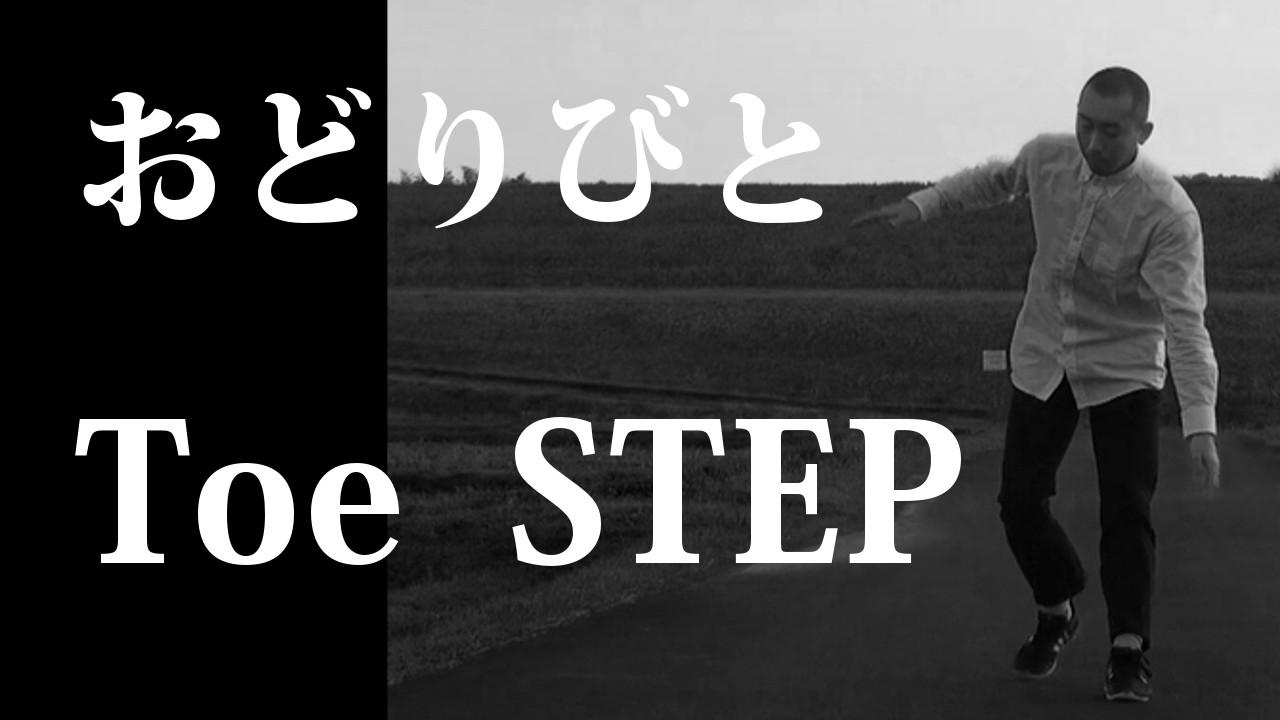 ■House Dance■ ハウスダンス Toe STEP リズム継続 【おどりびと】