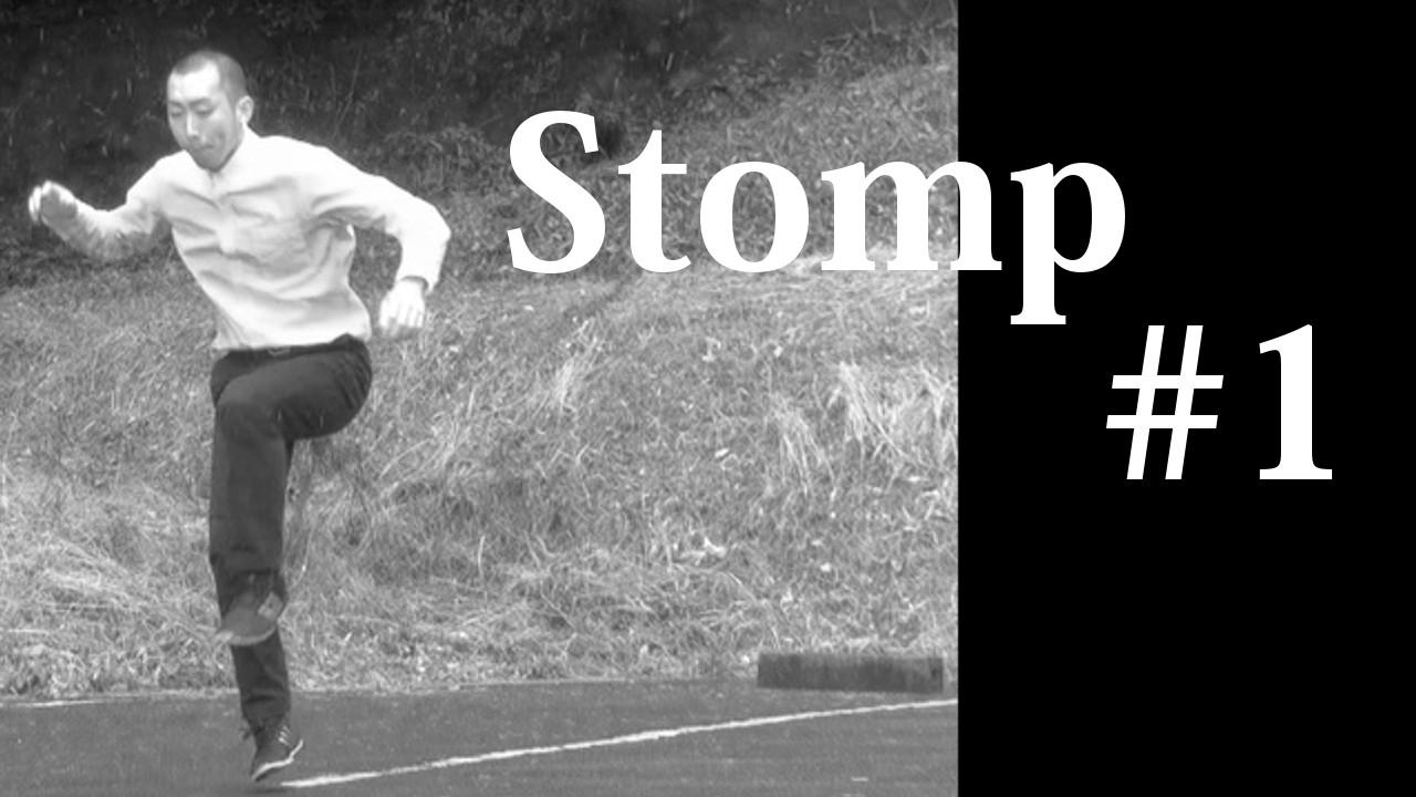 ■House Dance■ ハウスダンス基礎・基本 Stomp ストンプ 足音を3つ鳴らす 【おどりびと】