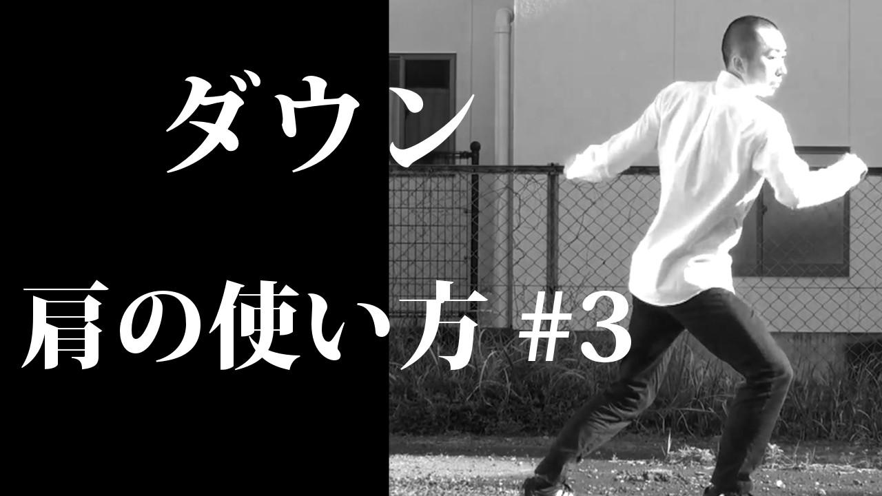 ハウスダンスの基礎・基本 【初心者のためのステップ講座】 肩を外に開く  肩の使い方 #3