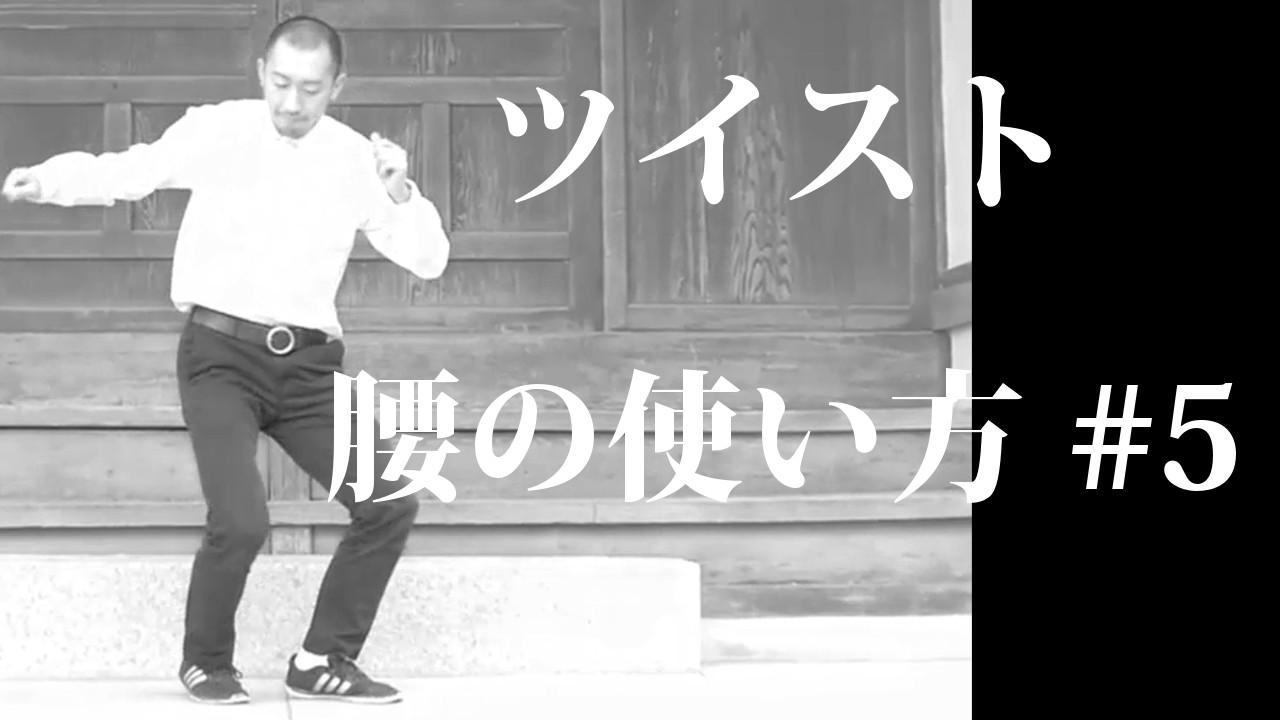 ハウスダンスの基礎・基本 【初心者のためのステップ講座】 ツイスト 腰の使い方 #5