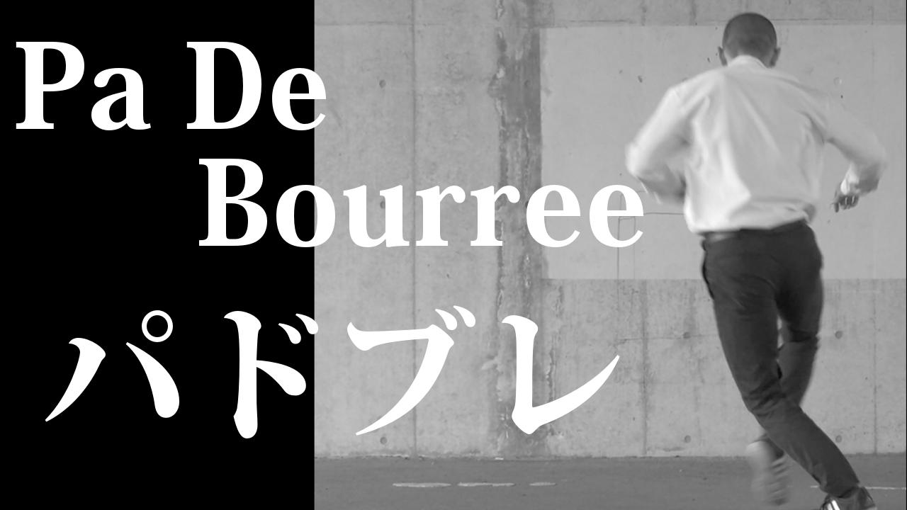 ハウスダンスの基礎・基本 ■Pa De Bourree■ パドブレ 【初心者のためのステップ講座】
