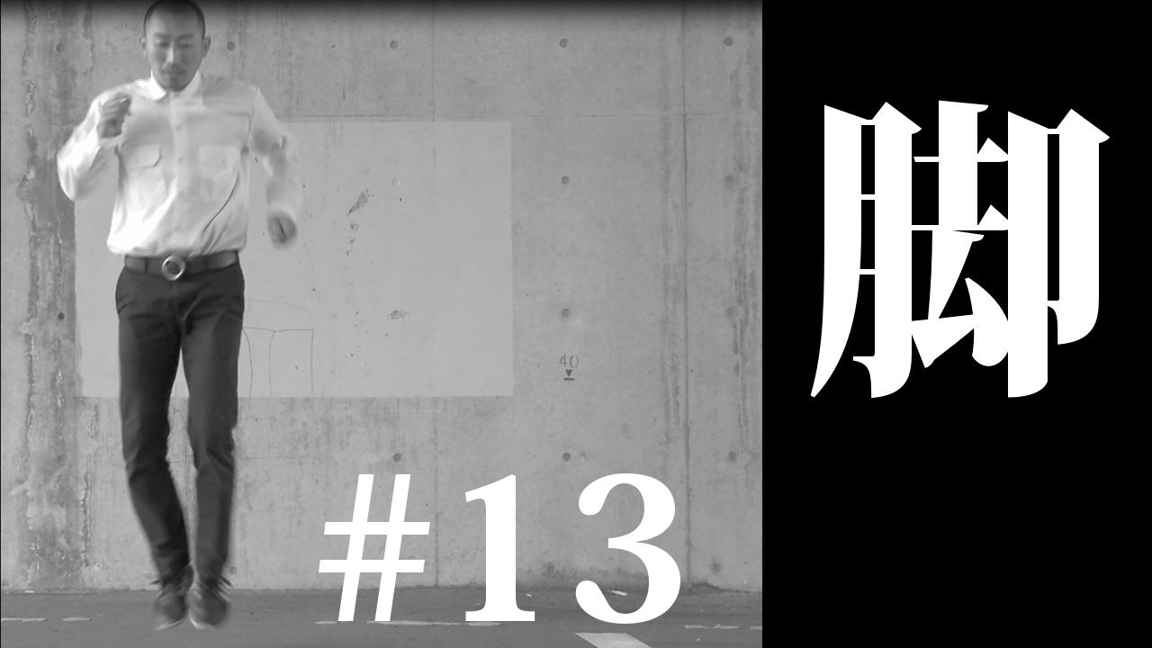 ハウスダンスの基礎 【初心者のためのステップ講座】 ジャンプ 脚 #13