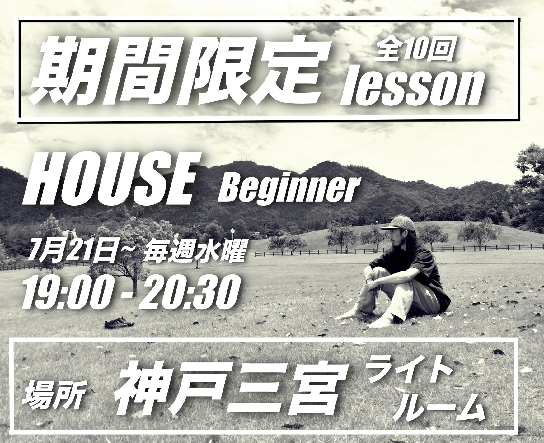 神戸で期間限定レッスン7月21日(水)スタート